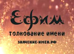Значение имени Ефим. Имя Ефим.