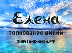 Значение имени Елена. Имя Елена.