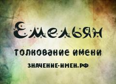 Значение имени Емельян. Имя Емельян.