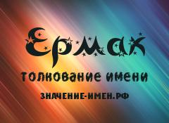 Значение имени Ермак. Имя Ермак.