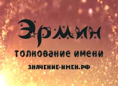 Значение имени Эрмин. Имя Эрмин.