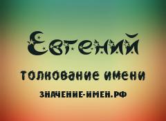 Значение имени Евгений. Имя Евгений.
