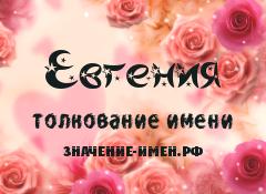 Значение имени Евгения. Имя Евгения.