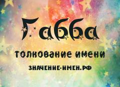 Значение имени Габба. Имя Габба.