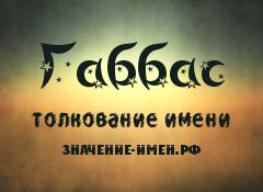 Значение имени Габбас. Имя Габбас.