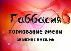 Значение имени Габбасия. Имя Габбасия.