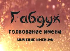 Значение имени Габдук. Имя Габдук.