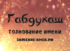 Значение имени Габдукаш. Имя Габдукаш.
