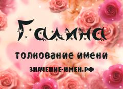 Значение имени Галина. Имя Галина.