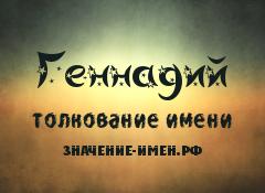 Значение имени Геннадий. Имя Геннадий.