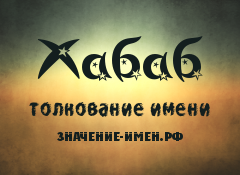 Значение имени Хабаб. Имя Хабаб.