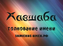 Значение имени Хавшаба. Имя Хавшаба.