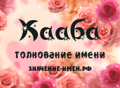 Значение имени Кааба. Имя Кааба.