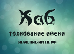 Значение имени Каб. Имя Каб.
