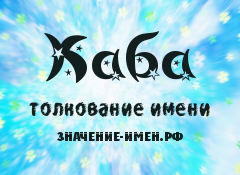 Значение имени Каба. Имя Каба.