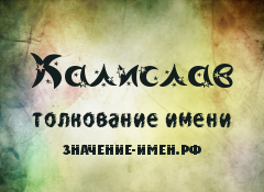 Значение имени Калислав. Имя Калислав.