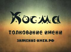 Значение имени Косма. Имя Косма.
