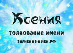 Значение имени Ксения. Имя Ксения.