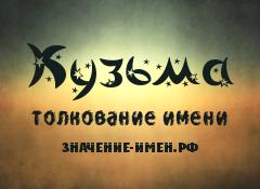 Значение имени Кузьма. Имя Кузьма.