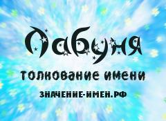 Значение имени Лабуня. Имя Лабуня.