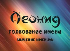 Значение имени Леонид. Имя Леонид.