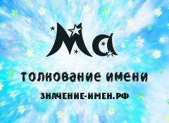 Значение имени Ма. Имя Ма.