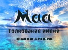 Значение имени Маа. Имя Маа.
