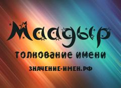 Значение имени Маадыр. Имя Маадыр.