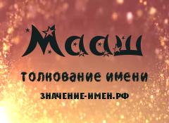 Значение имени Мааш. Имя Мааш.