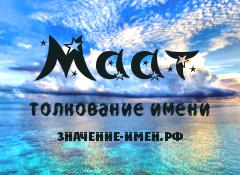 Значение имени Маат. Имя Маат.