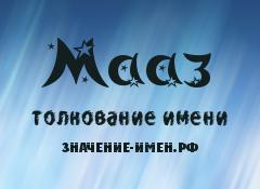 Значение имени Мааз. Имя Мааз.