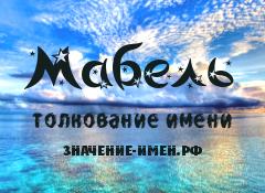 Значение имени Мабель. Имя Мабель.