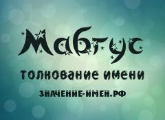 Значение имени Мабгус. Имя Мабгус.