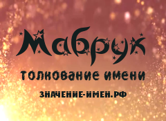 Значение имени Мабрук. Имя Мабрук.