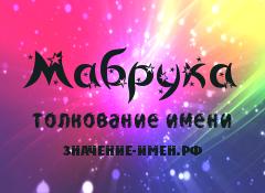 Значение имени Мабрука. Имя Мабрука.