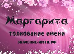 Яндексе письменный от какого слова произошло имя эсмира косметику