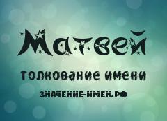 Значение имени Матвей. Имя Матвей.