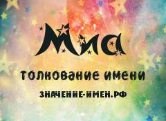 Значение имени Миа. Имя Миа.