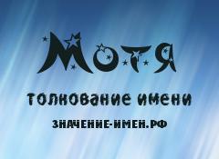 Значение имени Мотя. Имя Мотя.