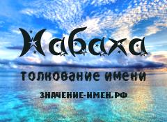 Значение имени Набаха. Имя Набаха.
