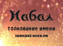 Значение имени Набал. Имя Набал.
