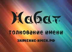 Значение имени Набат. Имя Набат.