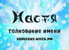 Значение имени Настя. Имя Настя.