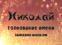 Значение имени Николай. Имя Николай.