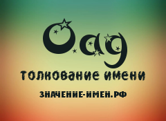 Значение имени Оад. Имя Оад.