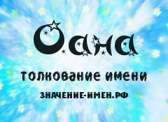 Значение имени Оана. Имя Оана.