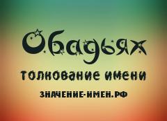 Значение имени Обадьях. Имя Обадьях.