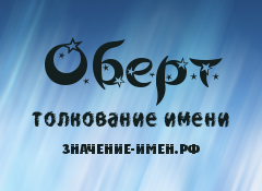 Значение имени Оберт. Имя Оберт.