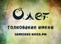 Значение имени Олег. Имя Олег.