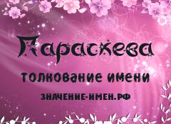 Значение имени Параскева. Имя Параскева.